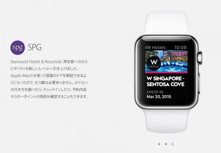 Apple - Apple Watch - App Storeアプリケーション 2015-04-07 18-44-53