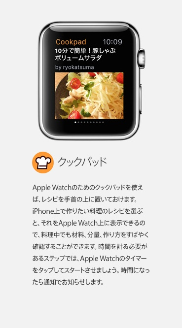 Apple - Apple Watch - App Storeアプリケーション 2015-04-07 18-52-05