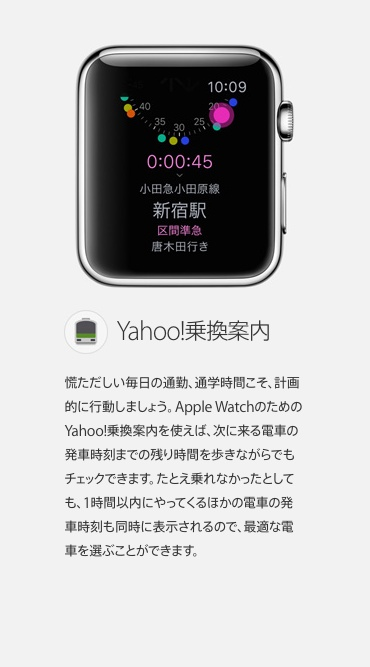 Apple - Apple Watch - App Storeアプリケーション 2015-04-07 18-50-15