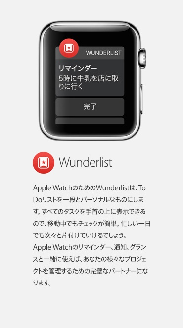 Apple - Apple Watch - App Storeアプリケーション 2015-04-07 18-50-01