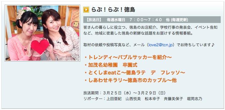 オリジナル番組|ケーブルテレビ徳島 2015-03-24 16-59-21
