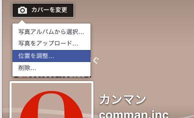Facebookページのカバー調整