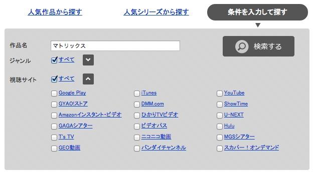 動画配信検索 - 映画.com 2015-04-15 13-10-04