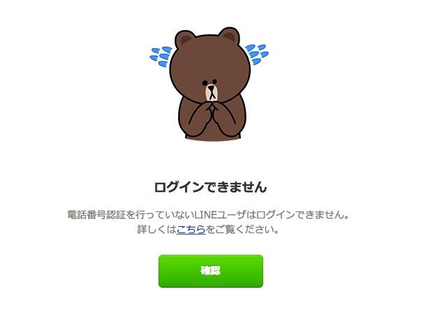 LINE - エラー 2015-04-07 15-01-20