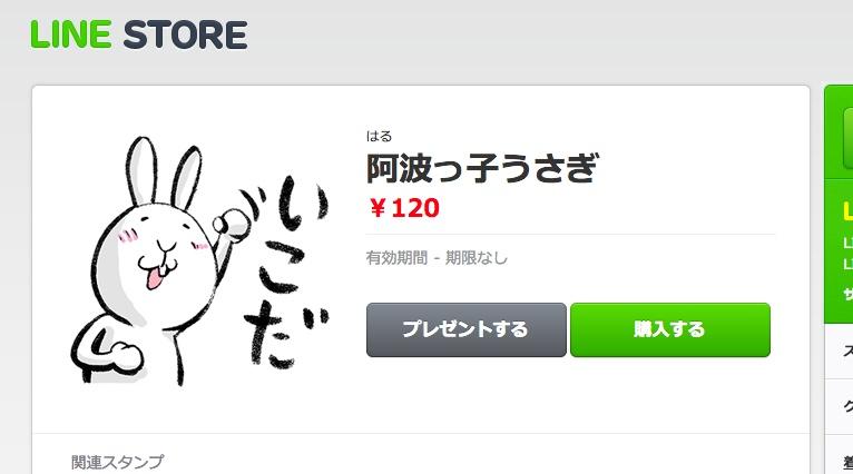 阿波っ子うさぎ - LINE クリエイターズスタンプ 2015-04-07 14-59-37