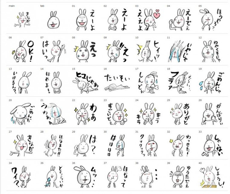 LINEスタンプ2結合縮小