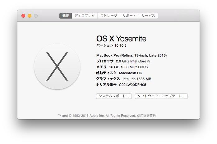 この Mac について 2015-06-18 15-28-18