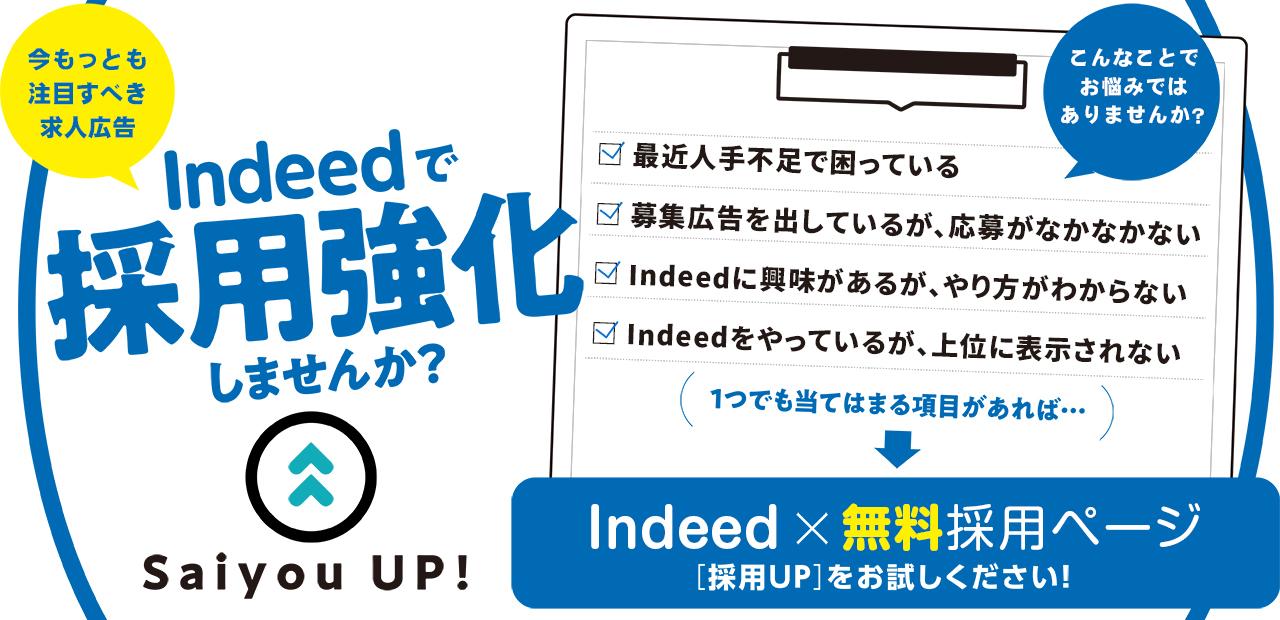 今もっとも注目すべき求人広告 Indeed×自社採用ホームページで採用強化しませんか?? 採用HP制作費0円