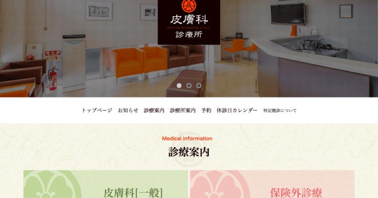 知恵島皮膚科診療所様サイトリニューアル制作しました