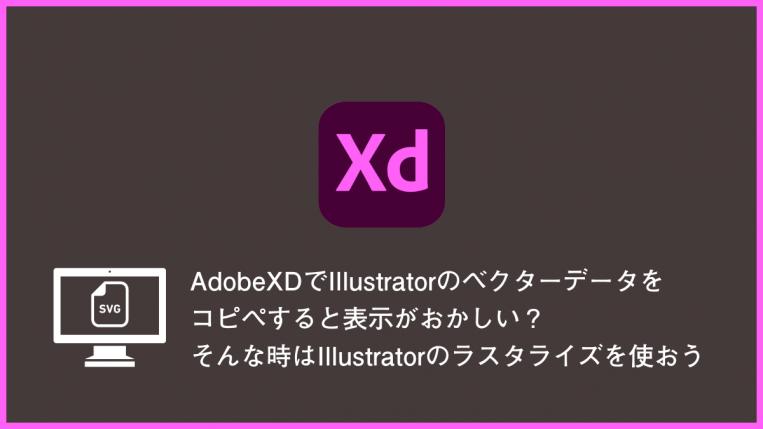 AdobeXDでIllustratorのベクターデータをコピペすると表示がおかしい?そんな時はIllustratorのラスタライズを使おう