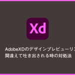 AdobeXDのデザインプレビューリンクが間違えて吐き出される時の対処法
