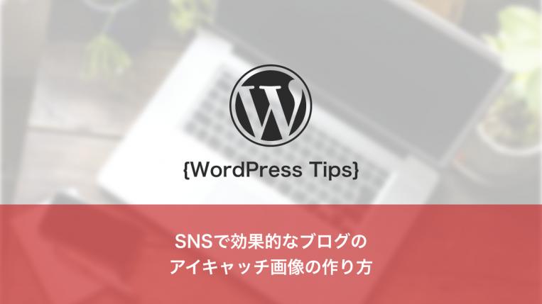 SNSで効果的なブログの アイキャッチ画像の作り方