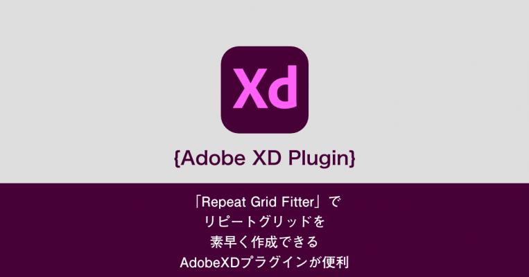 「Repeat Grid Fitter」で リピートグリッドを 素早く作成できる AdobeXDプラグインが便利