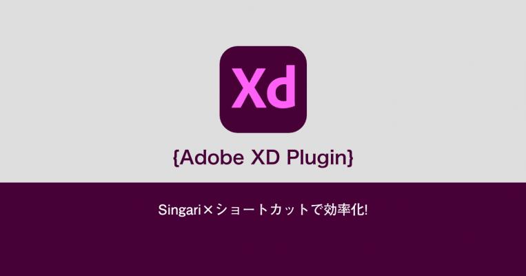 【Adobe XD】Singari×ショートカットで効率化!